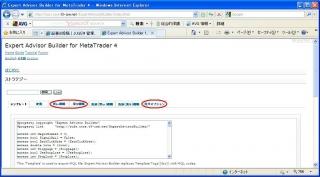 日本語表示のExpert Advisor Builder