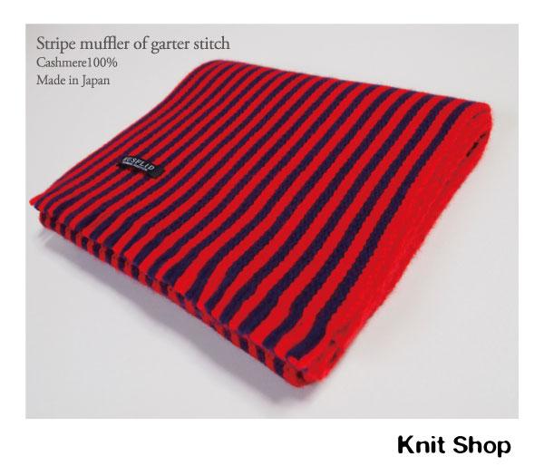 カシミヤ100%ガーター編みストライプマフラー4