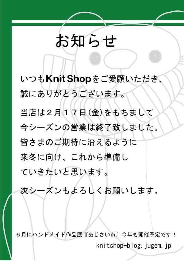 ニットショップ2016閉店のお知らせ