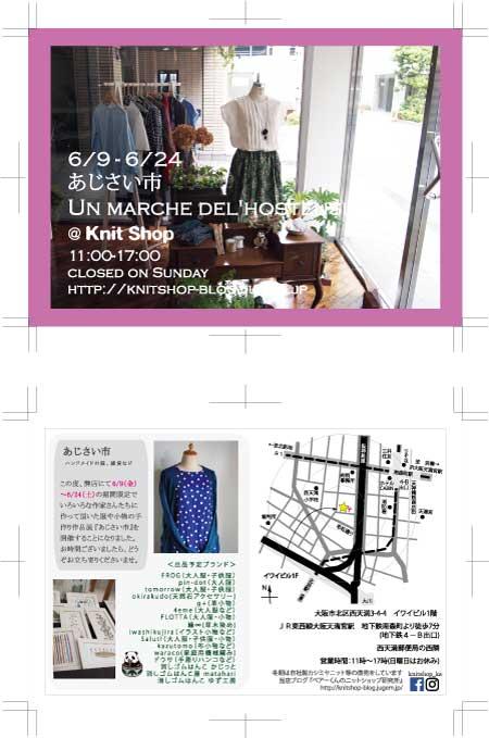 あじさい市2017_flyer