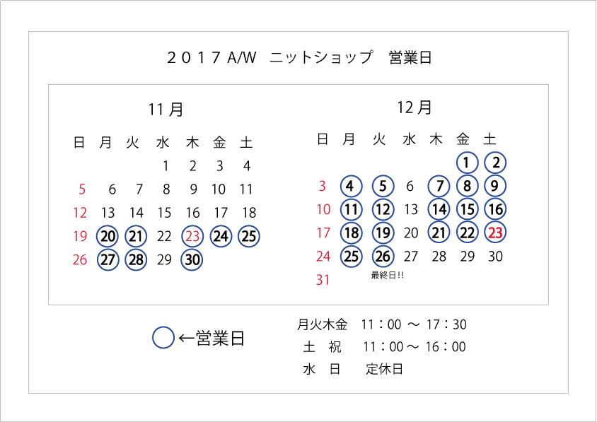 knitshop2017a/w営業日カレンダー