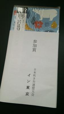 イン東京大会 参加賞