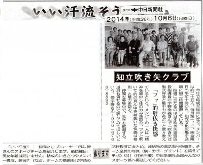 知立支部 新聞掲載記事