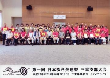 日本吹き矢連盟 三重支部大会