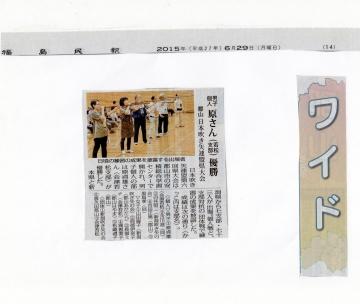 福島県大会 メディア掲載