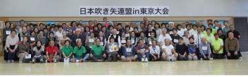 日本吹き矢連盟in東京大会2015