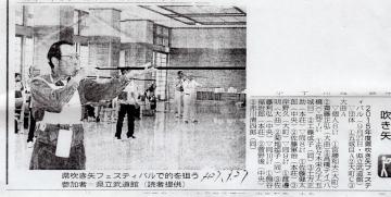 第6回秋田県大会 メディア掲載