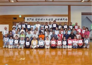 第7回秋田県大会