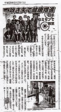 名古屋白水メディア掲載