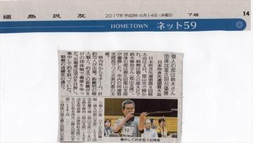 第8回日本吹き矢連盟福島県大会その6