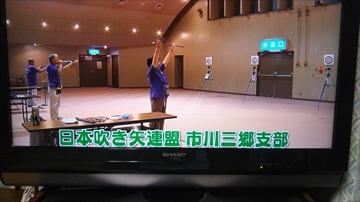 市川三郷支部  山梨放送テレビ取材sono1