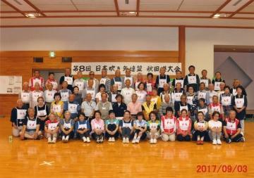 第8回秋田県大会 集合写真
