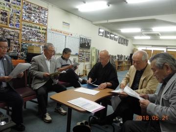日本吹き矢連盟 2018年度役員会・総会