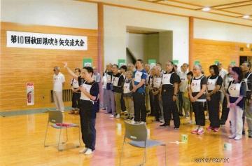 第10回秋田吹き矢交流大会を開催!