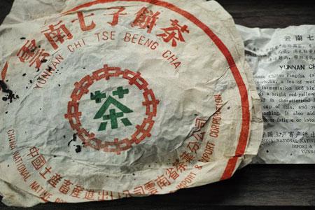 七子黄印大餅70年代プーアル茶