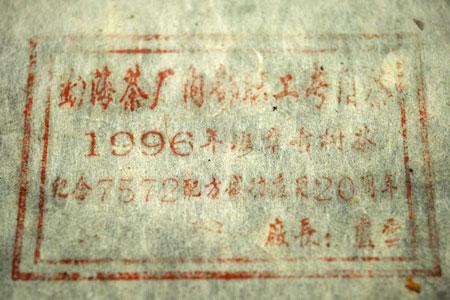 7572熟茶磚96年プーアル茶