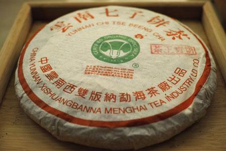 大益大白菜班章青餅02年プーアル茶