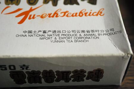 7581五輪金花青磚91年プーアル茶