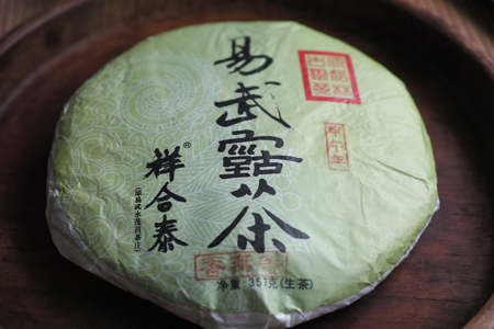 易武古茶2014年プーアル茶