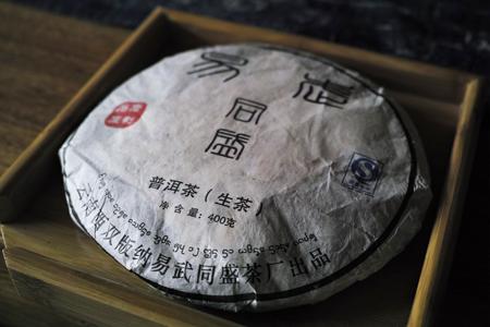 易武落水洞古樹青餅2009年プーアル茶