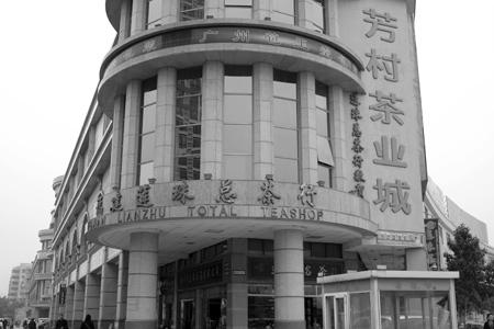 広州芳村茶葉市場