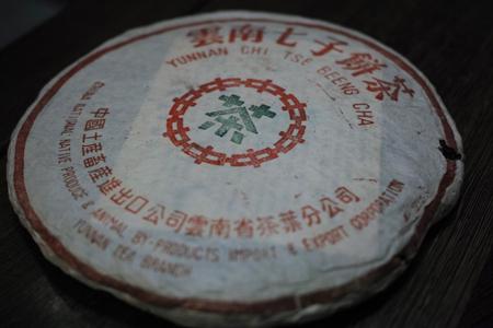 7532雪印青餅プーアル茶