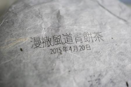 漫撒風道青餅2015年