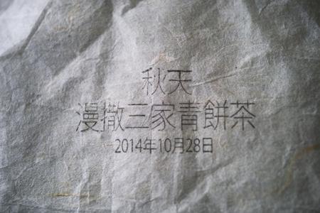 漫撒三家青餅2014年・秋天包み紙