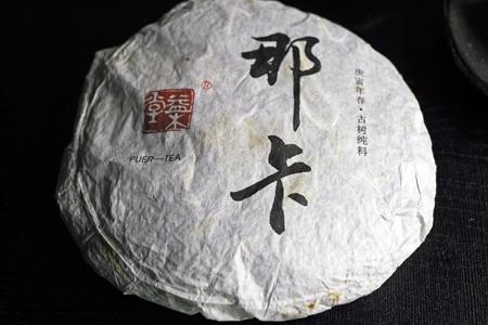 益木堂那カ古樹純料茶10年