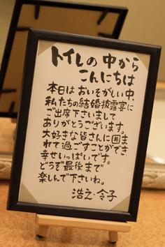 こんなメッセージで始まるメッセージがトイレにありました!