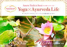 yoga&ayurveda2017-omote.jpg