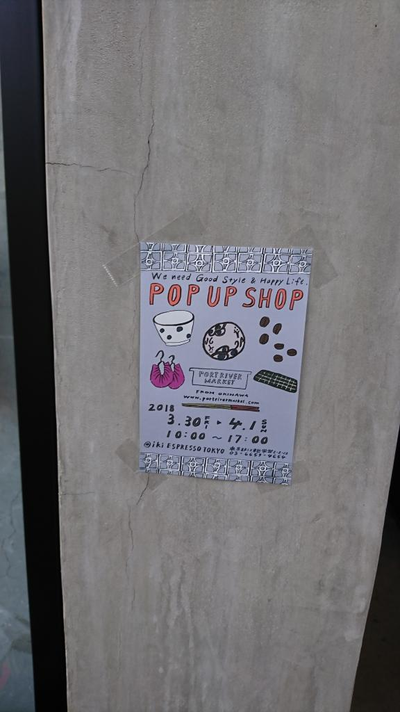 PORT RIVER MARKET POP UP SHOP 20180330
