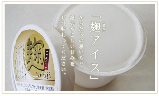 麹アイス(こうじアイス)