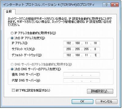 TCP/IPの設定