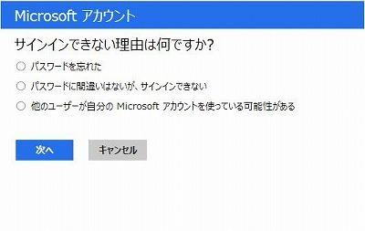 マイクロソフトアカウントのリセット