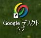 googleデスクトップ