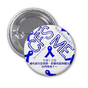 ME/CFS世界啓発デー
