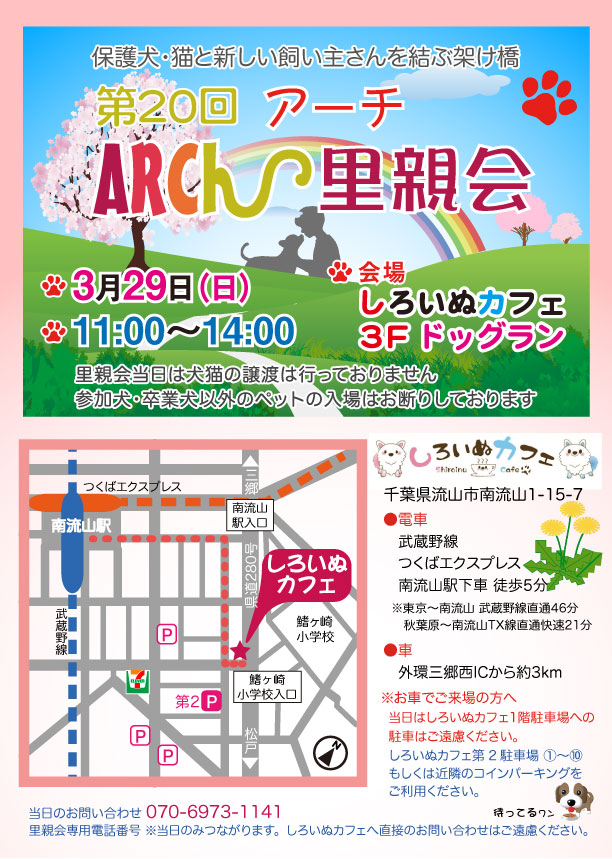 ARCh-satooyakai-20-1.jpg