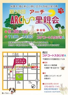 ARCh-satooyakai-58-1.jpg