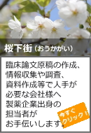桜下街(おうかがい)