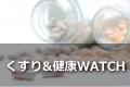 くすり&健康WATCH