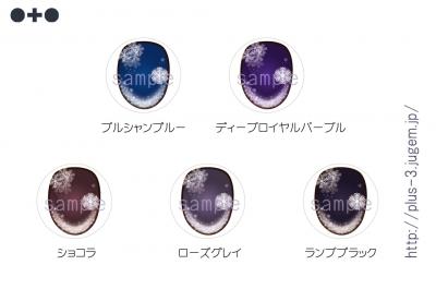 ダイヤモンドダスト(全5色)