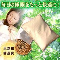 檜と備長炭の癒し枕