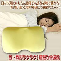 首・肩がラクラク 寝返り快適枕