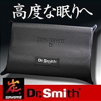 Dr.Smith(ドクタースミス)炭フォーム枕