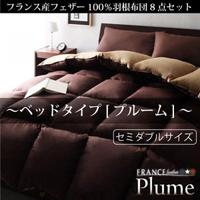フランス産フェザー100%羽根布団8点セット【Plume】