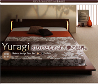 モダンライト付きフロアベッド【Yuragi】ゆらぎ