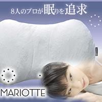 眠りのプロ8人が熟睡を追及した枕 MARIOTTE