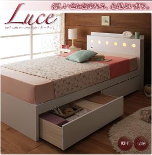 モダンライト付き収納ベッド【Luce】ルーチェ