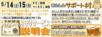 2016年5月14日・15日、あんしん見守りサービス説明会を開催します!